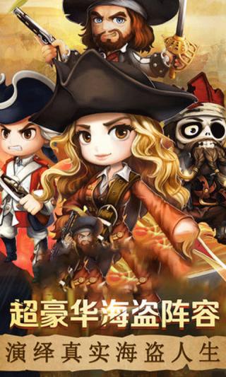 海盗奇兵(满V版)截图(2)