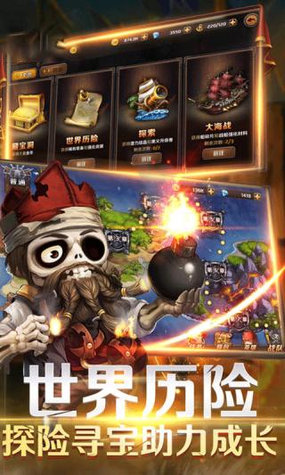 海盗奇兵(满V版)截图(1)