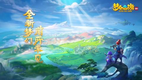 梦幻西游3D百度版截图(3)