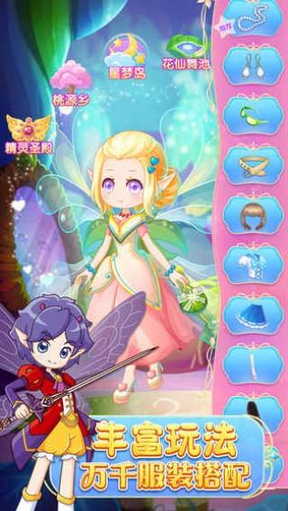 小花仙守护天使截图(2)
