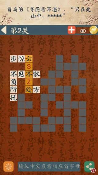 中文填字截图(1)
