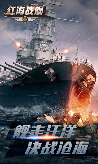 红海战舰(GM版)截图(5)
