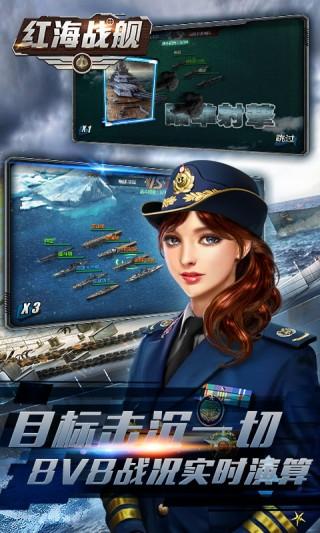 红海战舰(GM版)截图(3)