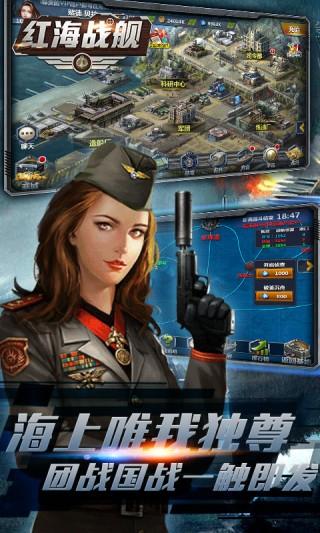 红海战舰(GM版)截图(2)