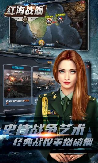 红海战舰(GM版)截图(1)