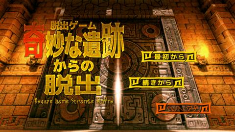 逃脱游戏 逃离奇妙的遗迹截图(5)