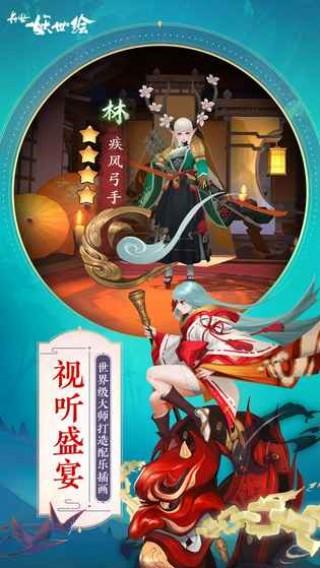 长安妖世绘安卓版截图(2)