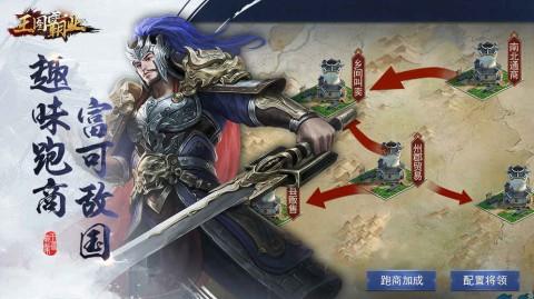 王图霸业安卓版截图(3)