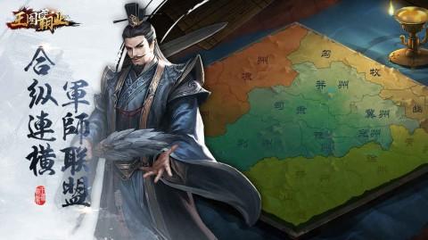 王图霸业安卓版截图(1)