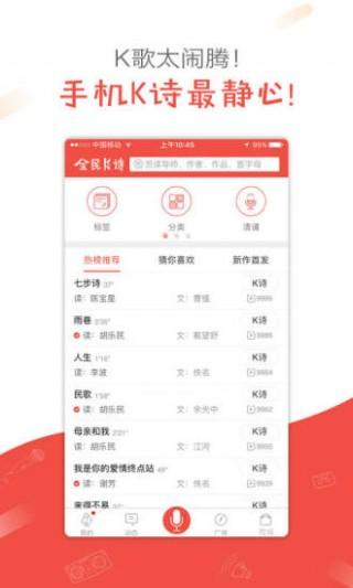 全民K诗安卓版截图(4)