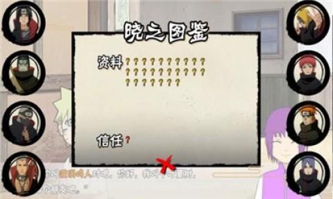 火影忍者秘传上截图(2)