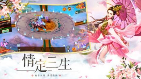 天剑仙缘截图(3)