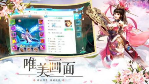 天剑仙缘截图(2)