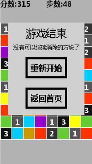 三消有点难截图(2)