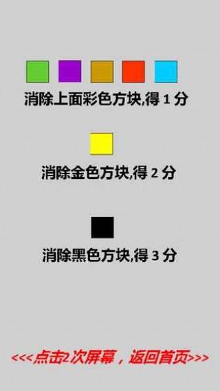 三消有点难截图(1)