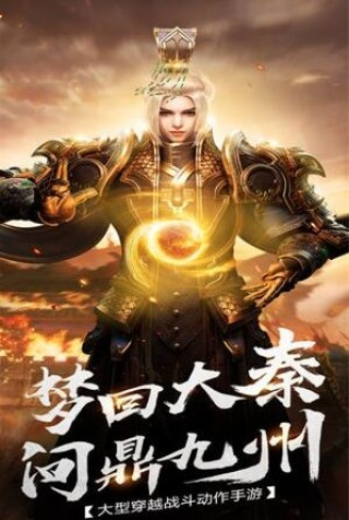 寻秦传HD截图(1)