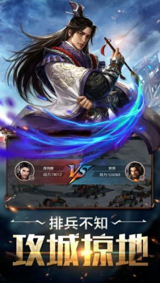 孤王之战截图(5)