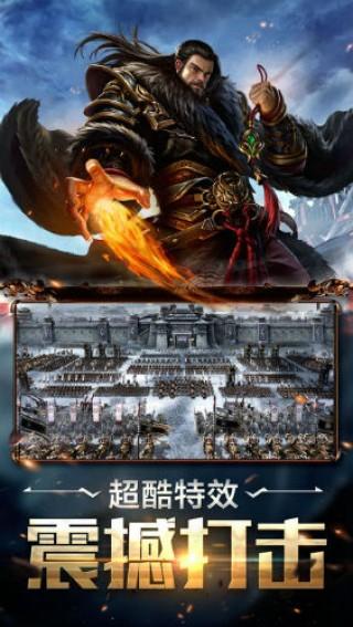孤王之战截图(2)