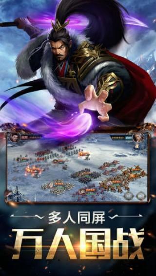 孤王之战截图(1)