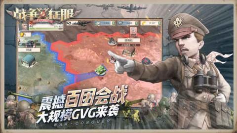 战争与征服安卓版截图(5)