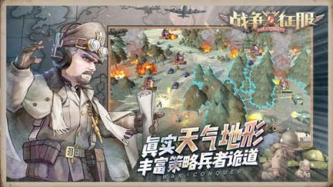 战争与征服安卓版截图(4)