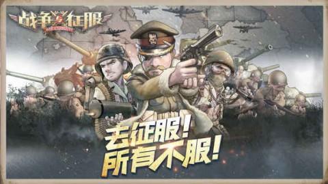 战争与征服安卓版截图(3)