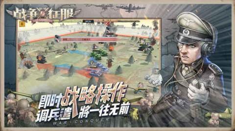 战争与征服安卓版截图(2)