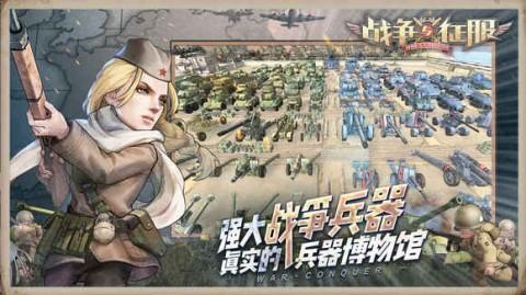 战争与征服安卓版截图(1)