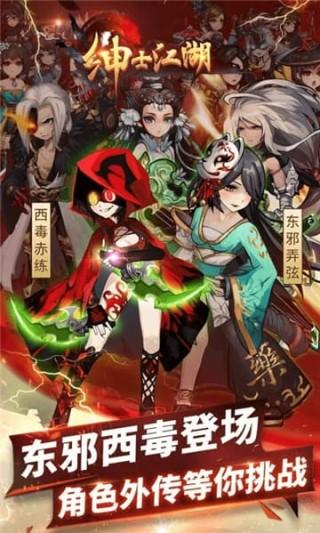 绅士江湖安卓版截图(3)