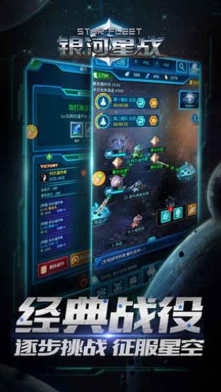 银河星战截图(2)