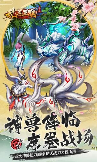 乱斗三国(超V版)截图(4)