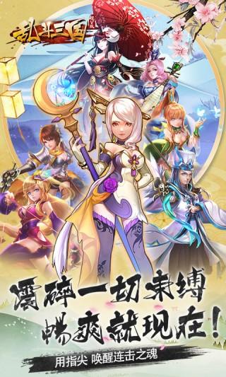乱斗三国(超V版)截图(3)