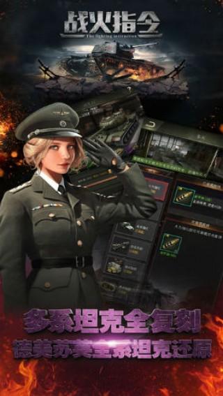 战火指令手游截图(1)