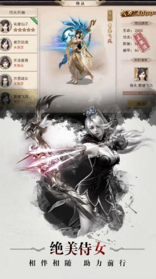 刀剑大陆截图(5)