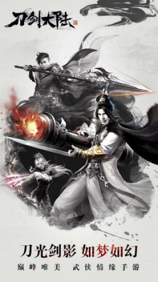 刀剑大陆截图(3)