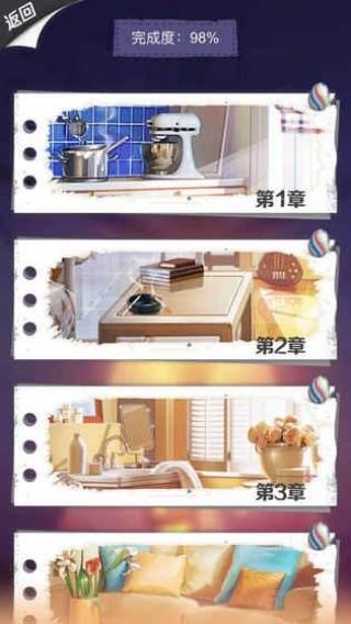 恋爱大魔咒截图(2)