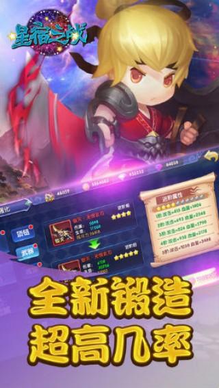 星宿之战手游截图(3)