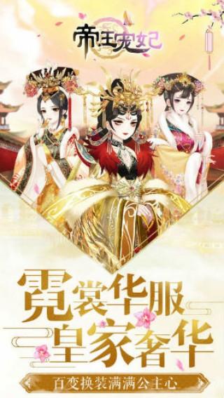 帝王宠妃截图(4)