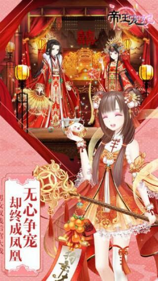 帝王宠妃截图(3)