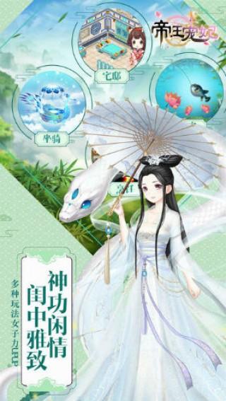 帝王宠妃截图(2)