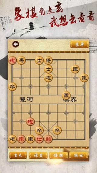 象棋大师水墨中国截图(3)
