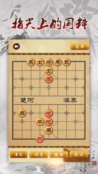 象棋大师水墨中国截图(2)