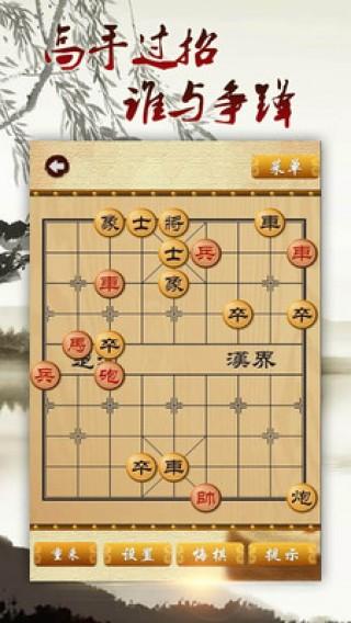 象棋大师水墨中国截图(1)
