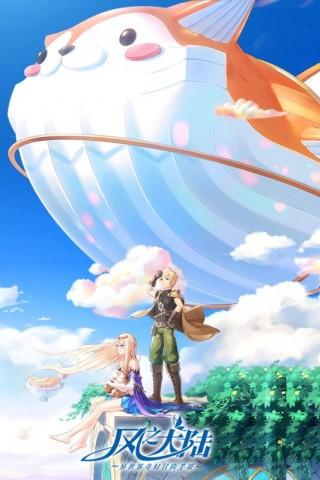 风之大陆截图(1)