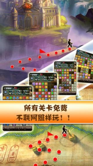 秘境寻宝2安卓版截图(3)