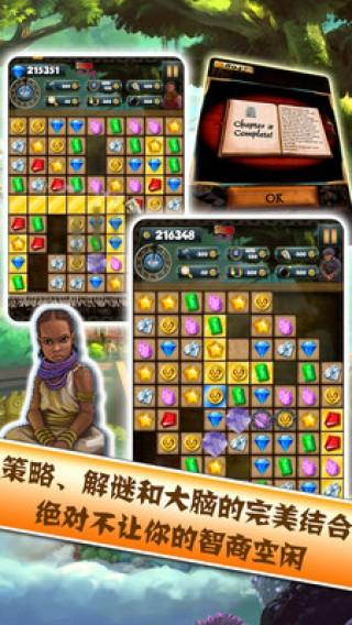 秘境寻宝2安卓版截图(1)