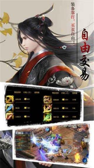逆水寒剑安卓版截图(3)