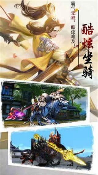 逆水寒剑安卓版截图(2)