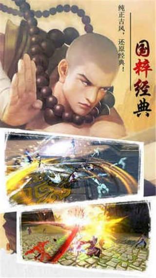 逆水寒剑安卓版截图(1)