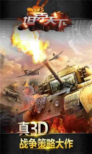 坦克天下截图(5)